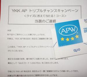 キタ━(゚∀゚)━! QUOカード1000円分