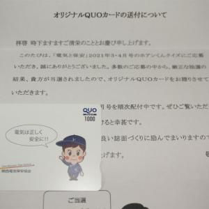 キタ━(゚∀゚)━! クオカード 関西電気保安協会