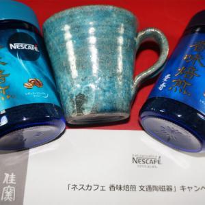 キタ━(゚∀゚)━!  ネスカフェ 香味焙煎 文通陶磁器