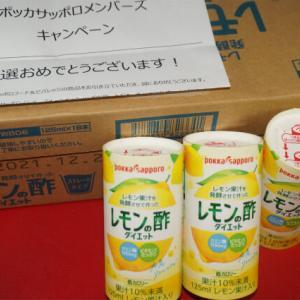 キタ━━━(゚∀゚)━━━!! レモン果汁を発酵させて作ったレモンの酢ダイエットストレート