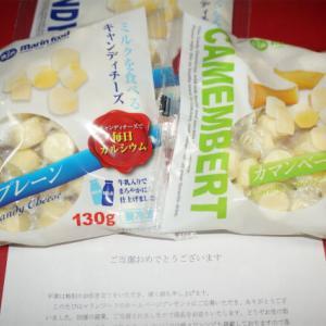 キタ━(゚∀゚)━! マリンフード「ミルクを食べるキャンディチーズ」