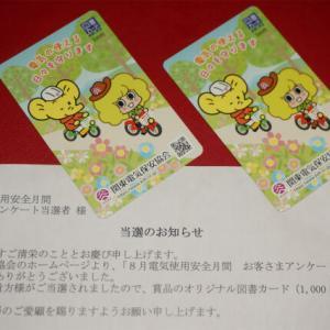 キタ━(゚∀゚)━!  関東電気保安協会 図書カード