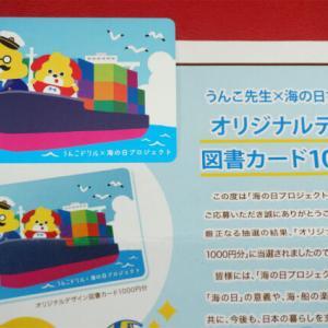 キタ━(゚∀゚)━! 海の日プロジェクト2021 図書カード