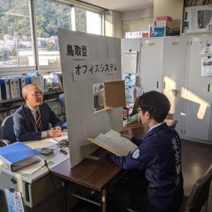 鳥取型オフィスシステム
