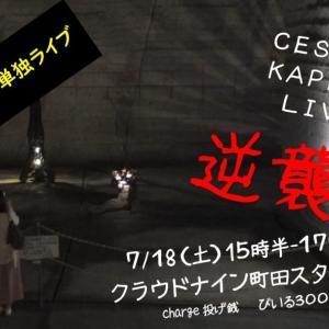 7月18日「ちぇこかっぱ」  初 完全単独ライブのご案内