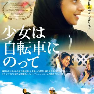 「少女は自転車に乗って」 2012年サウジアラビア映画