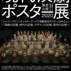 緊急企画!! 現代演劇ポスター展 2020