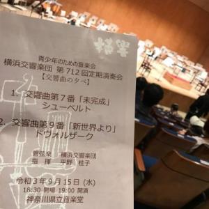 横浜交響楽団第712回定期演奏会