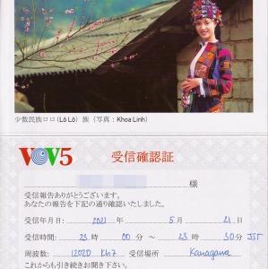 QSL: VOV5 - Voice of Vietnam, Son Tay, Hanoi, VIETNAM
