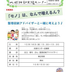 【開催報告】10/18福山市聴覚障害者地域活動支援センター様での講座