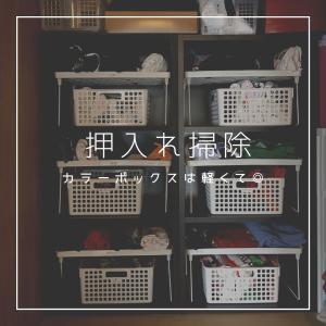 【カラーボックス】押入れ掃除がラク!
