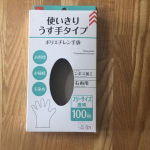 【使い捨て手袋】何に使う?我が家はコレで代用!