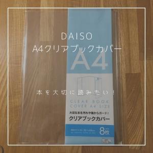 【DAISO】A4クリアブックカバーで更に読みやすく