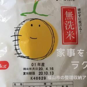 【YouTube】お米の袋の中に何を入れてる?