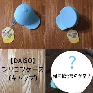 【DAISO】「シリコンケース(キャップ)」何に使ったの?