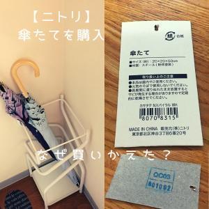 【ニトリ】傘たてを購入〜DAISOと無印のアレを使って…〜