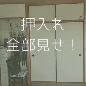 【押入れ収納】戸を外して全部見せ!