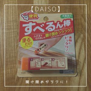 【DAISO】すべるん棒で、ふすまの開け閉めがラクに!