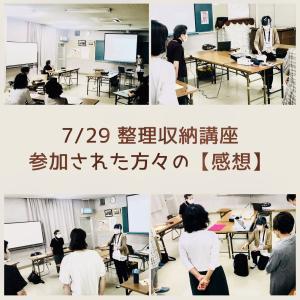 7/29【皆さんの感想】春日公民館さまにて