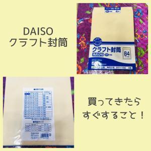 【DAISO】大したことないけど…後でラクできること