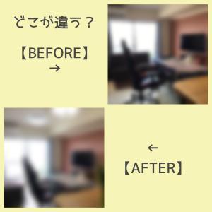 【Before/After】リビングの模様替え〜何が変わった?間違い探しー!〜
