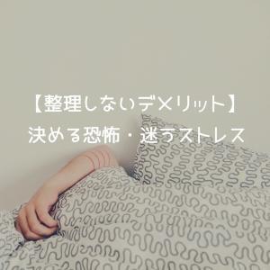 【整理しないデメリット】決める恐怖・迷うストレス