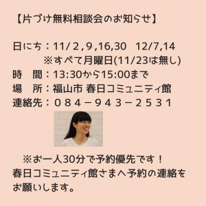 10/26募集開始!【11月・12月片づけ無料相談会】福山市春日コミュニティ館さまにて