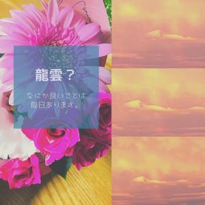 【龍雲+うっすら虹】迷ったけど、シェアする方が良いみたい!
