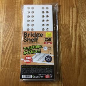 【DAISO福山三吉店】やっと買ったモノ「ブリッジシェルフ250」