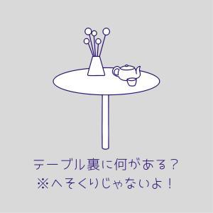 【テーブル裏にあるモノ】何がある? 〜そこにあるメリットと、定位置の決め方〜