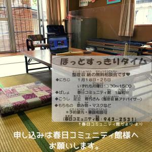 1/18【開催報告】ほっとすっきりタイム⑦〜春日コミュニティ館さまにて〜