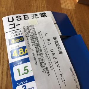 【ホームセンター ユーホー】USBスマートコードタップ1.5m 〜おすすめする使用期間があった〜