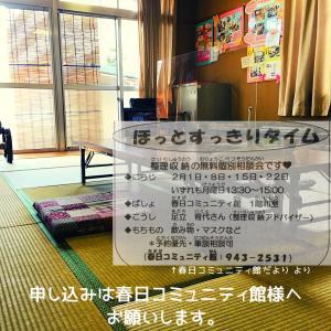 2/8【開催報告・参加者の感想】ほっとすっきりタイム⑩〜春日コミュニティ館さまにて〜