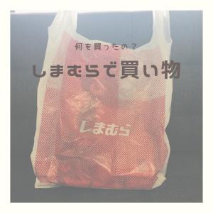 【しまむら】またCLOSSHIを買った!しかも○○○円!値引されてた服
