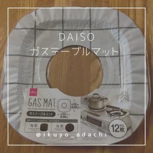 【DAISO】ガステーブルマット〜あると嬉しい効果とは〜