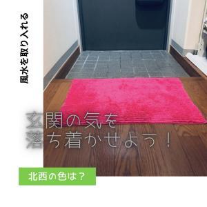 【ホームセンター・ユーホー】風水を暮らしに〜玄関の気を落ち着かせよう〜