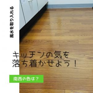 【ホームセンター・ユーホー】キッチンの気を落ち着かせよう〜ほしいサイズにどれだけ近づけた?〜