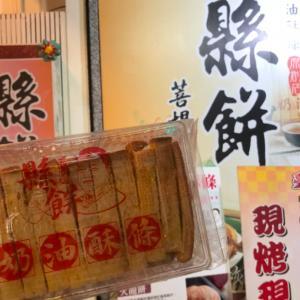 食べだしたら止まらならい!危険な?!花蓮土産「縣餅」の奶油酥條!