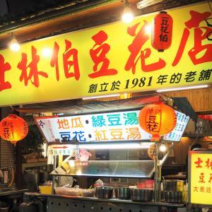 台湾美女たちのお気に入り!昔ながらの手作り豆花 「士林伯豆花店」@士林夜市