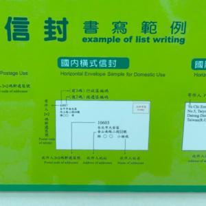 そういえばこれもカルチャーショックだった!台湾の郵便の宛名の書き方