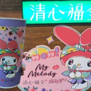 ヤクルト緑茶がおいしいドリンクショップ「清心福全」がマイメロコラボ~!