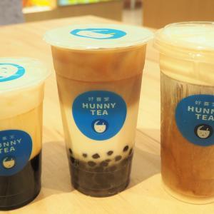 エシレバター使用のクリーム茶と台湾茶タピオカドリンク「好喜堂 HUNNY TEA」 @信義三越