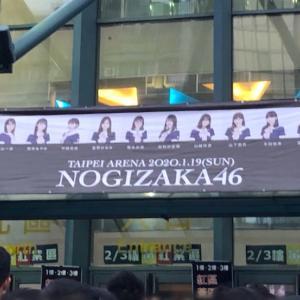 「乃木坂46ライブin 台北2020」に行ってきたよ~!