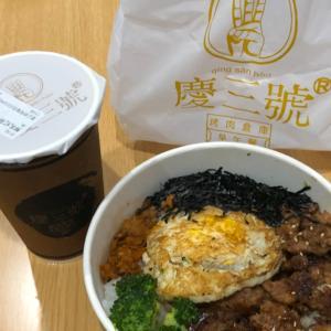 サンドイッチ朝ごはん店「慶三號」のガッツリ丼@民権西路
