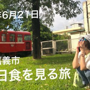 2020年6月21日 台湾 嘉義で「金環日食」を見る旅!!