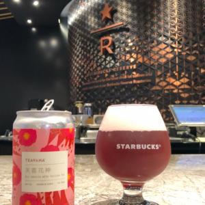 ピンク色のかわいいビール!台湾スターバックス店舗限定ビール「芙蓉花神艾爾啤酒」