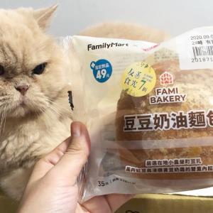【台湾ファミマ】豆豆ちゃんプロデュース?!のパンがおいしい!