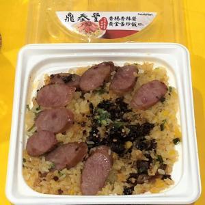 鼎泰豊(ディンタイフォン)が台湾ファミマとコラボ~!気になる味はいかに?!