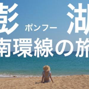 透き通るサンゴの海でシュノーケリング!おいしい海鮮!「澎湖 南環線の旅」!