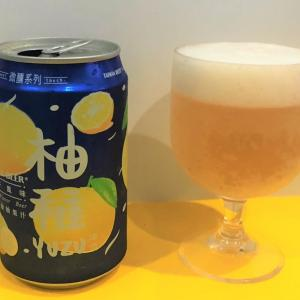 季節の台湾ビール!2020年中秋節限定「柚稚啤酒」が飲みやすくて止まらない!